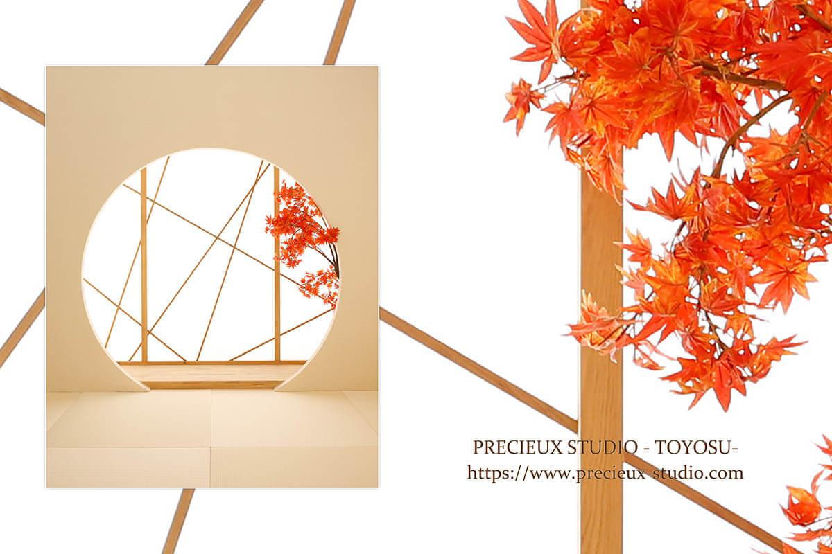 プレシュスタジオ豊洲店の撮影セット内装 和室の紅葉