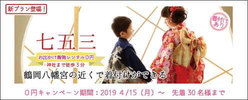 七五三お出かけ着物レンタル 鶴岡八幡宮の近くで着付けができる 神社まで徒歩3分 200着から選んでお出かけ!!