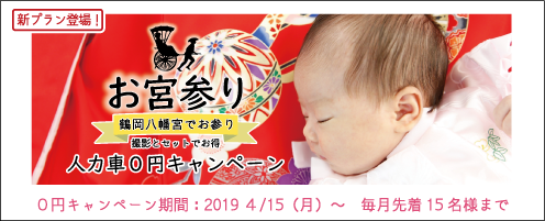 お宮参り 人力車に乗ってお祝いできる 人力車&鎌倉観光&神社へ!