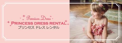 PRINCESS DRESS RENTAL プリンセスドレスレンタル