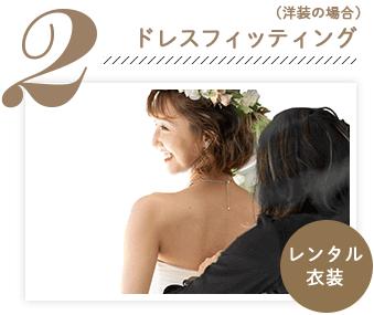 2.ドレスフィッティング(洋装の場合) レンタル衣装