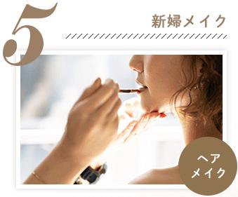 5.新婦メイク ヘアメイク