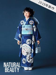 2019年新作 七五三レンタル女子着物 NATURAL BEAUTY 青に白