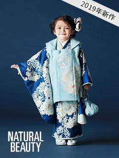 2019年新作 七五三レンタル女子被布着物 NATURAL BEAUTY 水色に青