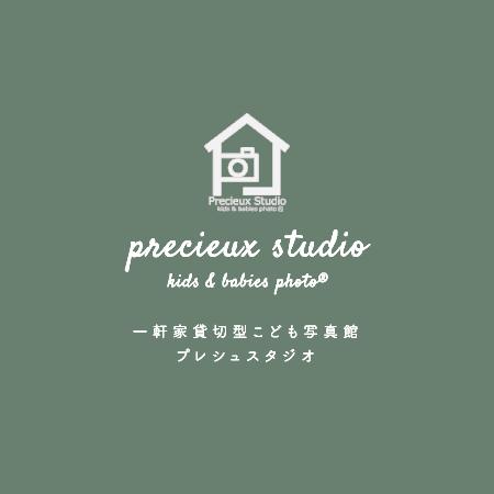 プレシュスタジオ precieux studio kids&babies photo® 一軒家貸切型こども写真館プレシュスタジオ