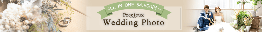 Precieux Wedding Photo ALL IN ONE 54,800円~