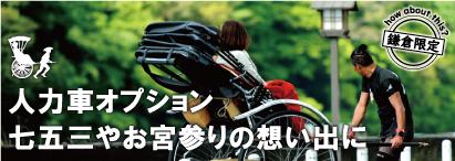 鎌倉限定 人力車オプション 七五三やお宮参りの思い出に