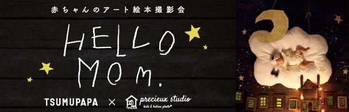 赤ちゃんのアート絵本撮影会 HELLO MOM. TSUMUPAPA×一軒家貸切型写真館プレシュスタジオ