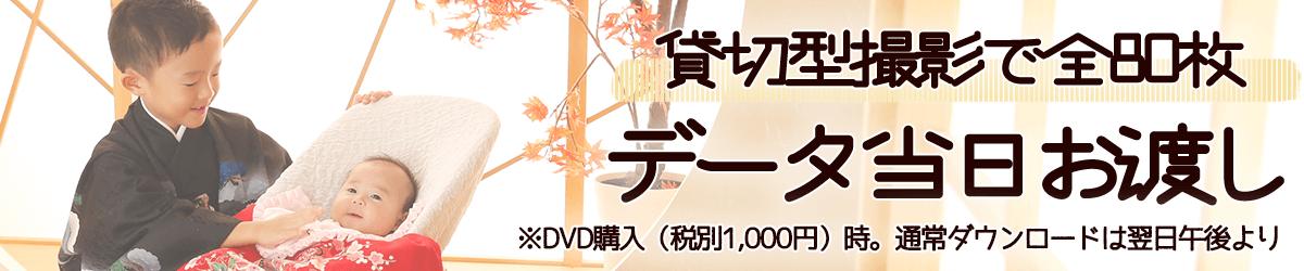 貸切型撮影で全80枚 データ当日お渡し ※DVD購入時(税別1,000円) 通常ダウンロードは翌日午後より
