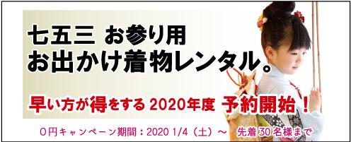 早い方が得をする2020年度予約開始! 0円キャンペーン期間 2020/1/4(土)~先着30名様まで