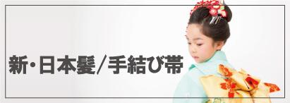 七五三 新日本髪/手結び帯