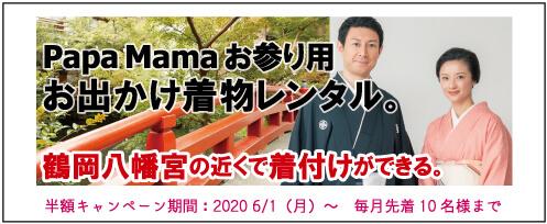 パパママお参り用お出かけ着物レンタル 鎌倉鶴岡八幡宮の近くで着付けができる 半額キャンペーン期間2020年6月1日(月)~毎月先着10名様まで