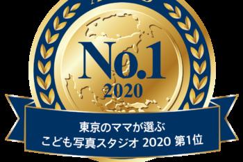 東京のママが選ぶこども写真スタジオ2020 第1位 日本マーケティングリサーチ機構調べ 調査概要 2020年6月期サイトのイメージ調査 No.1 2020東京のママが選ぶこども写真スタジオ2020 第1位 日本マーケティングリサーチ機構調べ 調査概要 2020年6月期サイトのイメージ調査 No.1 2020