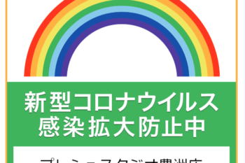 東京都 感染防止徹底宣言ステッカー 新型コロナウイルス感染拡大防止中 プレシュスタジオ豊洲店