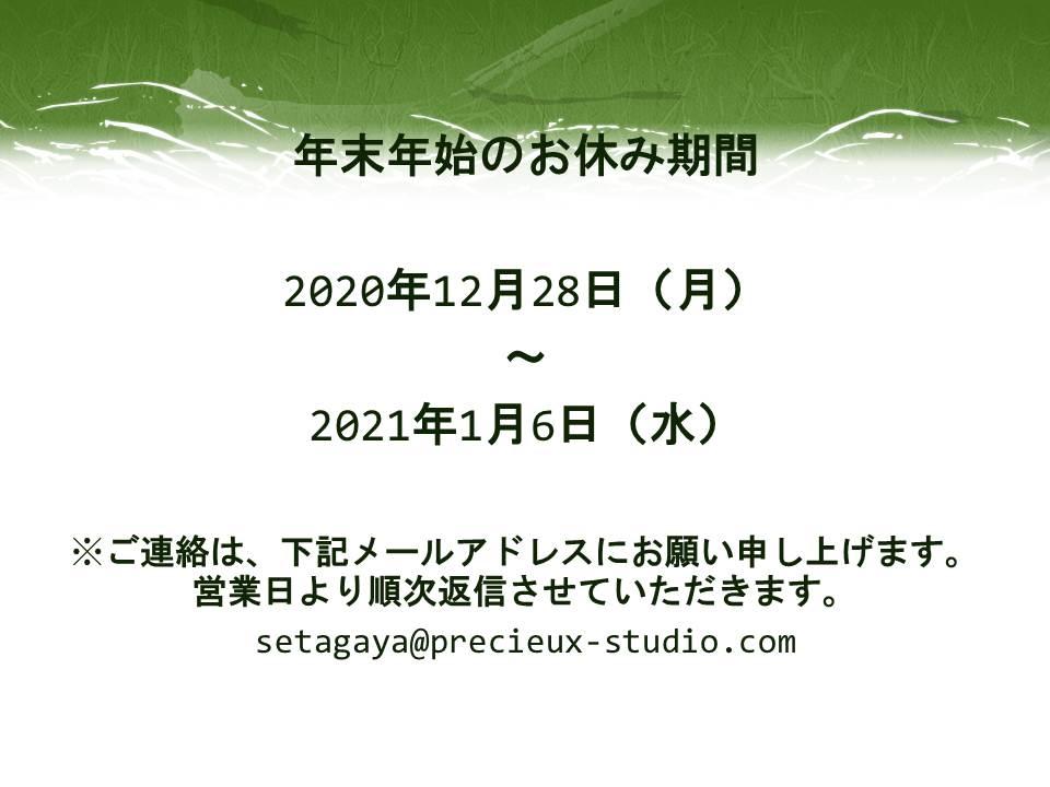 年末年始のお休み期間 2020年12月28日~2021年1月6日