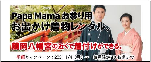 パパママお参り用お出かけ着物レンタル 鎌倉鶴岡八幡宮の近くで着付けができる 半額キャンペーン 2021年1月4日(月)~毎月先着10名様まで