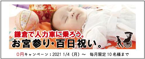 鎌倉で人力車に乗ろう お宮参り・百日祝い 0円キャンペーン期間 2021年1月4日(月)~毎月先着10名様まで