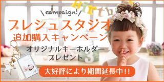 プレシュスタジオ追加購入キャンペーン オリジナルキーホルダープレゼント 大好評により期間延長中!!