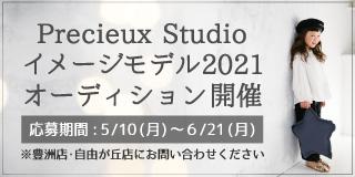 プレシュスタジオ イメージモデルオーディション2021