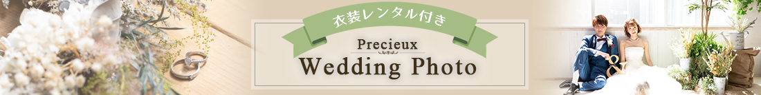 Precieux Wedding Photo 衣装レンタル付き