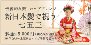 新日本髪で祝う七五三 伝統的な美しいヘアアレンジ 料金5,000円(税込5,500円) 6/1~ご予約可能