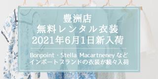 プレシュスタジオ豊洲店無料レンタル衣装2021年6月1日新入荷 Bonpoint・Stella Macartneneyなどインポートブランドの衣装が続々入荷