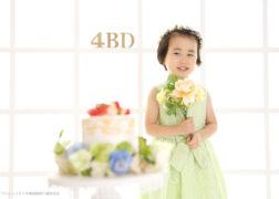 4歳のお誕生日記念写真 バースデーフォト