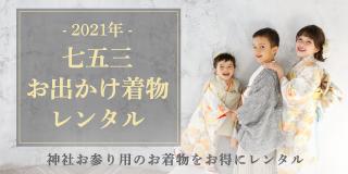 七五三お出かけ着物レンタル2021年 神社お参り用のお着物をお得にレンタル