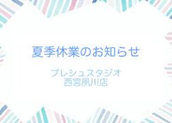 プレシュスタジオ西宮夙川店 夏季休業のお知らせ
