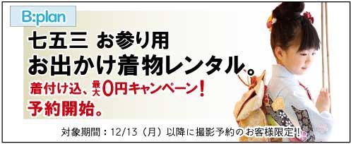 七五三お参り用お出かけ着物レンタル B plan 着付け込みで最大0円キャンペーン!予約受付開始。Bプラン 対象期間 2021年12月13日(月)以降に撮影予約のお客様限定 プレシュスタジオ鎌倉鶴岡八幡宮前店