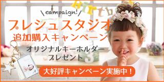 プレシュスタジオ追加購入キャンペーン オリジナルキーホルダープレゼント 大好評キャンペーン実施中!
