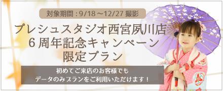 プレシュスタジオ西宮夙川店 6周年記念キャンペーン限定プラン 初めてご来店のお客様でもデータのみプランをご利用いただけます 対象期間9/18~12/27撮影