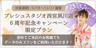 西宮夙川店6周年記念キャンペーン
