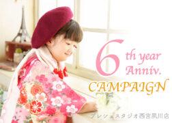 プレシュスタジオ西宮夙川店 6周年記念キャンペーン